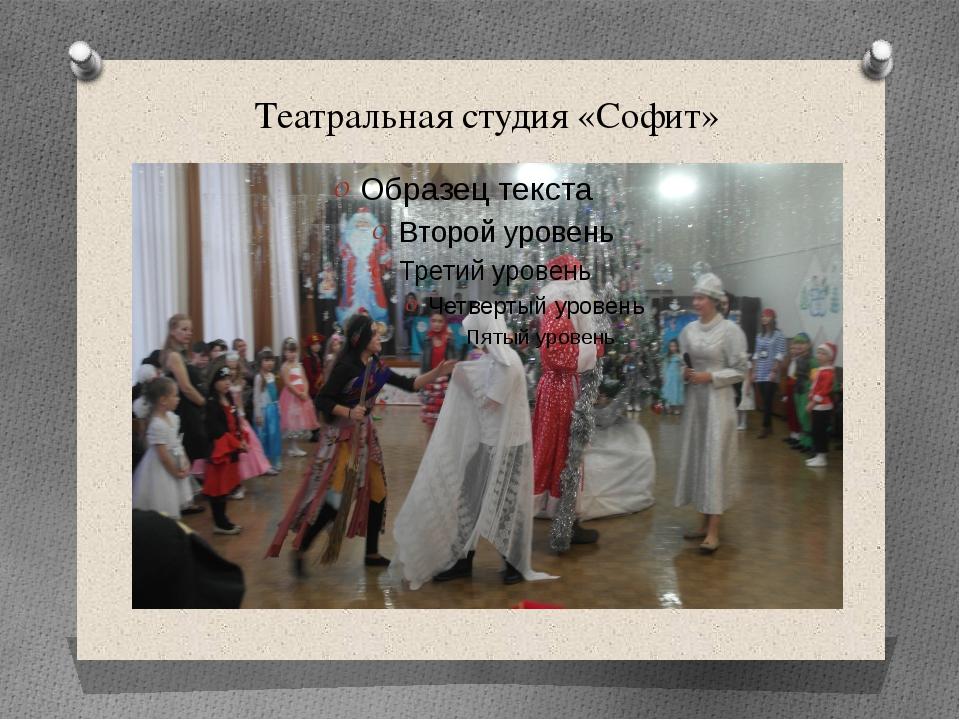 Театральная студия «Софит»