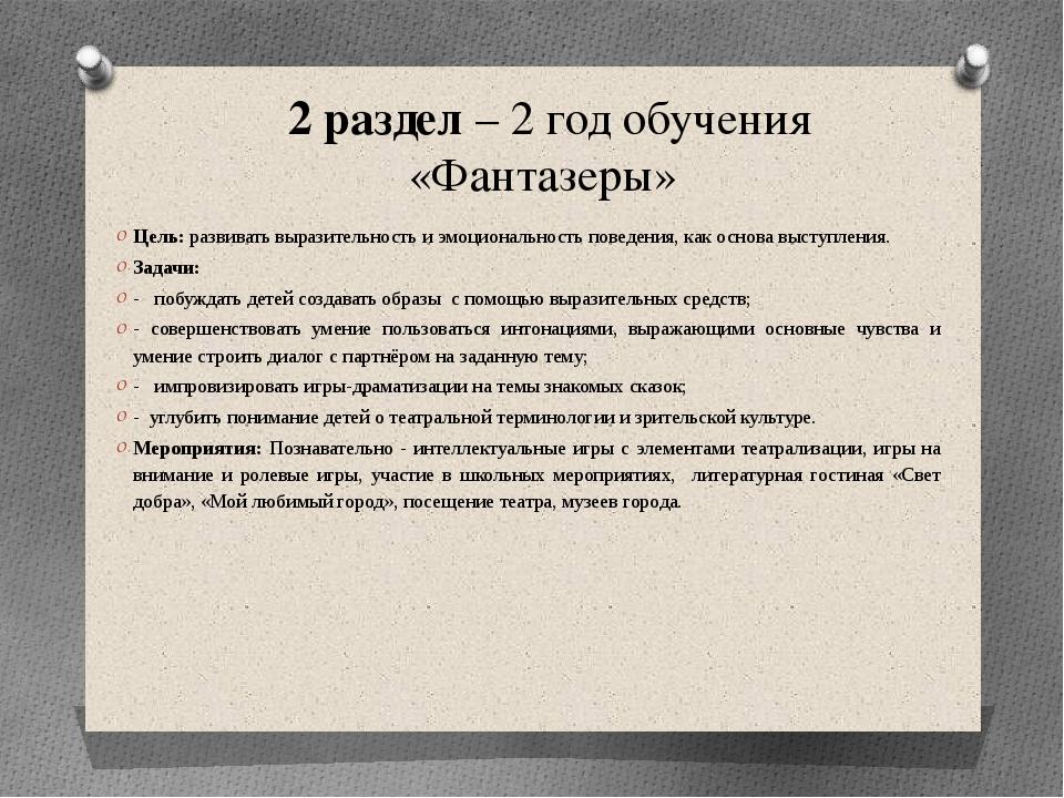 2 раздел – 2 год обучения «Фантазеры» Цель: развивать выразительность и эмоц...