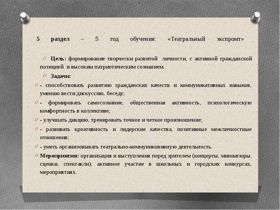 5 раздел – 5 год обучения: «Театральный экспромт» Цель: формирование творческ...