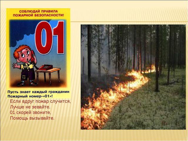 Если вдруг пожар случится, Лучше не зевайте. 01 скорей звоните, Помощь вызыв...
