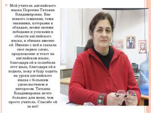 Мой учитель английского языка Порозова Татьяна Владимировна. Вне всякого сом