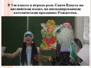 В 7-м классе я играла роль Санта Клауса на английском языке, на инсценированн