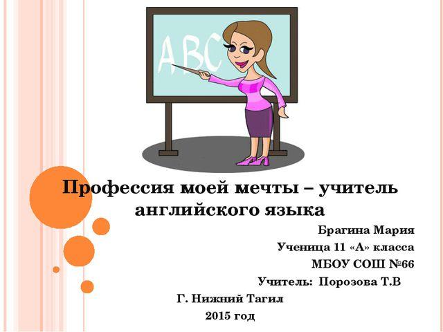 Профессия моей мечты – учитель английского языка Брагина Мария Ученица 11 «А...
