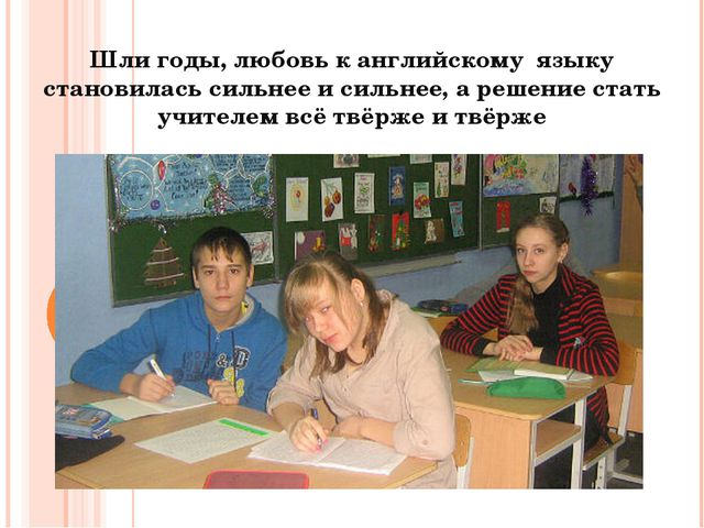 Шли годы, любовь к английскому языку становилась сильнее и сильнее, а решение...