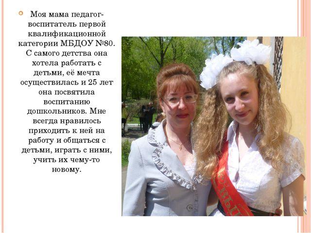 Моя мама педагог-воспитатель первой квалификационной категории МБДОУ №80. С...
