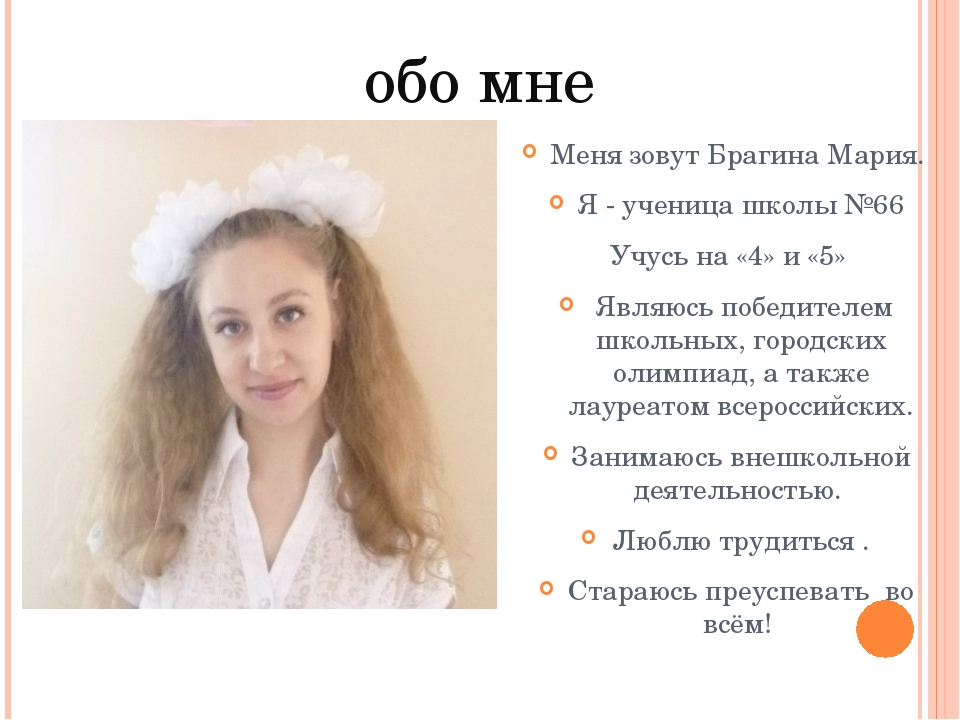 обо мне Меня зовут Брагина Мария. Я - ученица школы №66 Учусь на «4» и «5» Яв...