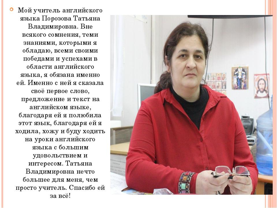 Мой учитель английского языка Порозова Татьяна Владимировна. Вне всякого сом...