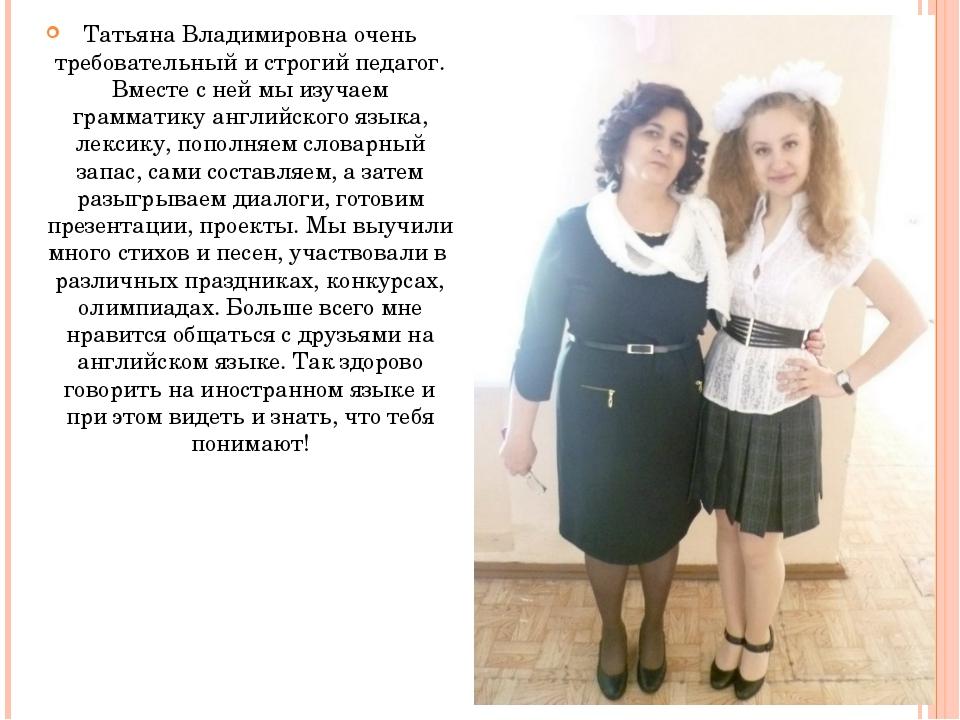 Татьяна Владимировна очень требовательный и строгий педагог. Вместе с ней мы...