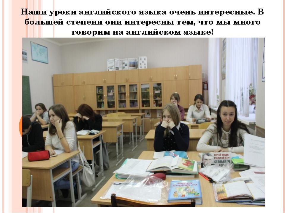 Наши уроки английского языка очень интересные. В большей степени они интересн...