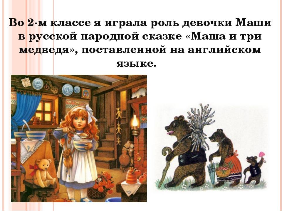 Во 2-м классе я играла роль девочки Маши в русской народной сказке «Маша и тр...