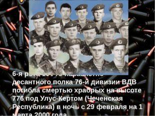 6-я рота 104-го парашютно-десантного полка 76-й дивизии ВДВ погибла смертью