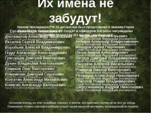 Их имена не забудут! Указом президента РФ 22 десантник был представлен к зван