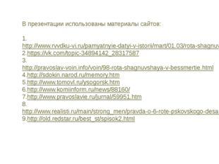 В презентации использованы материалы сайтов: 1.http://www.rvvdku-vi.ru/pamyat