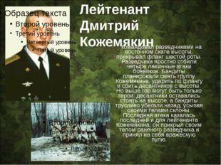 Лейтенант Дмитрий Кожемякин командовал разведчиками на восточном скате высот
