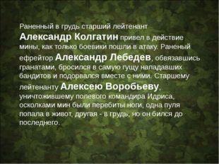 Раненный в грудь старший лейтенант Александр Колгатин привел в действие мины