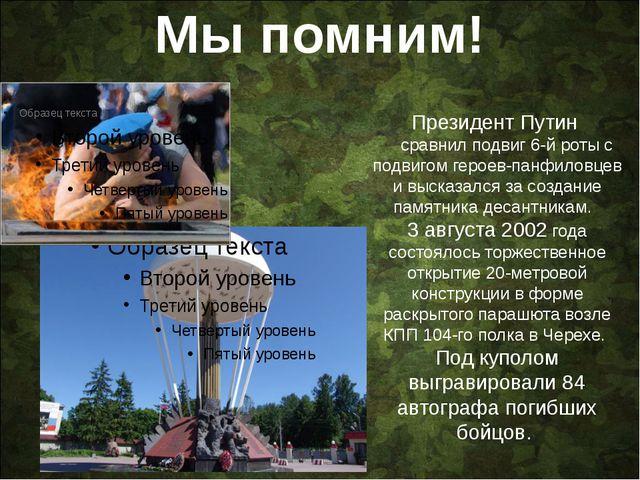 Мы помним! Президент Путин сравнил подвиг 6-й роты с подвигом героев-панфилов...