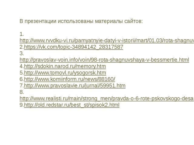 В презентации использованы материалы сайтов: 1.http://www.rvvdku-vi.ru/pamyat...