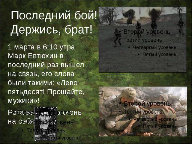 Последний бой! Держись, брат! 1 марта в 6:10 утра Марк Евтюхин в последний ра...