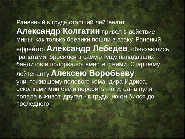 Раненный в грудь старший лейтенант Александр Колгатин привел в действие мины...