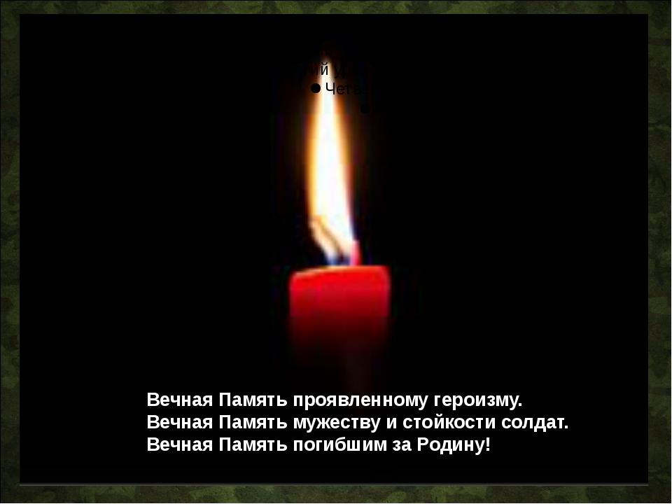 Вечная Память проявленному героизму. Вечная Память мужеству и стойкости солд...