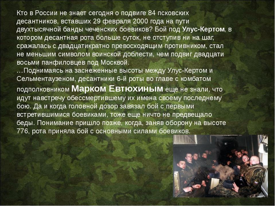 Кто в России не знает сегодня о подвиге 84 псковских десантников, вставших 29...