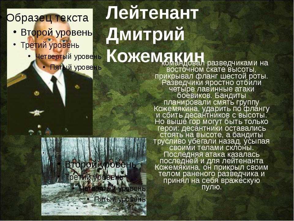 Лейтенант Дмитрий Кожемякин командовал разведчиками на восточном скате высот...