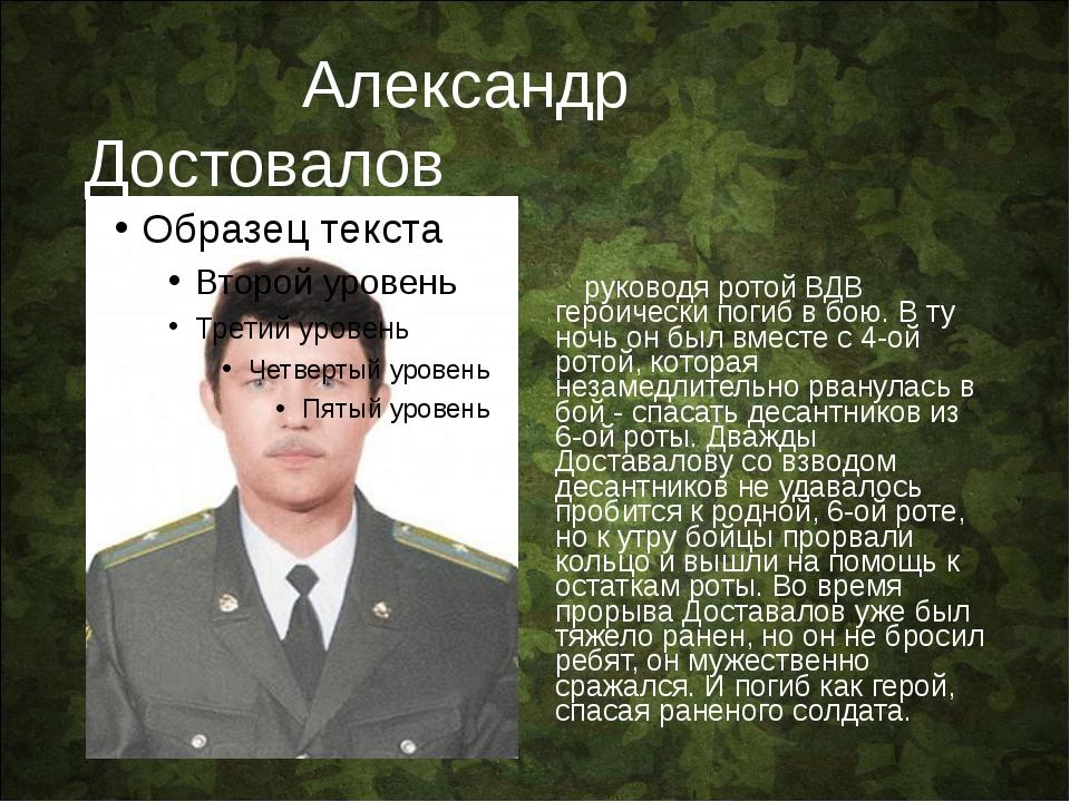 Александр Достовалов руководя ротой ВДВ героически погиб в бою. В ту ночь он...