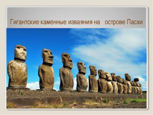 Гигантские каменные изваяния на острове Пасхи