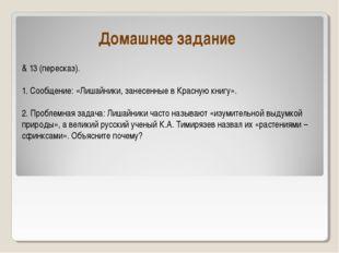 Домашнее задание & 13 (пересказ). 1. Сообщение: «Лишайники, занесенные в Крас