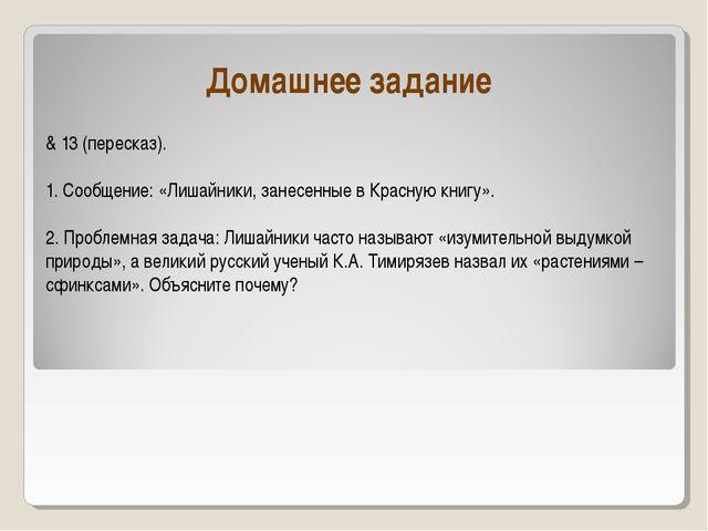 Домашнее задание & 13 (пересказ). 1. Сообщение: «Лишайники, занесенные в Крас...