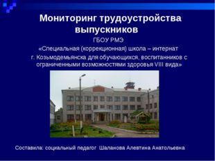 Мониторинг трудоустройства выпускников ГБОУ РМЭ «Специальная (коррекционная)