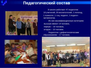Педагогический состав В школе работают 47 педагогов: 18 учителей, 29 воспитат