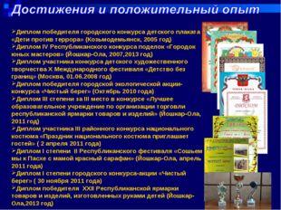 Диплом победителя городского конкурса детского плаката «Дети против террора»
