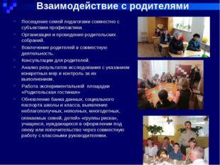 Взаимодействие с родителями Посещение семей педагогами совместно с субъектами