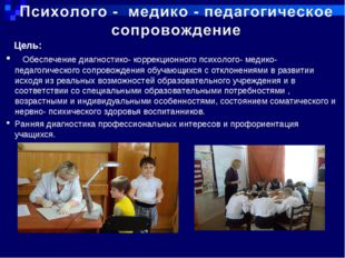 Цель: Обеспечение диагностико- коррекционного психолого- медико- пед