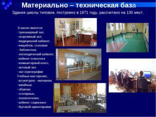 Материально – техническая база В школе имеется: тренажерный зал, спортивный з
