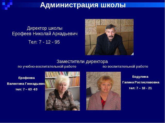 Администрация школы Директор школы Ерофеев Николай Аркадьевич Тел: 7 - 12 - 9...