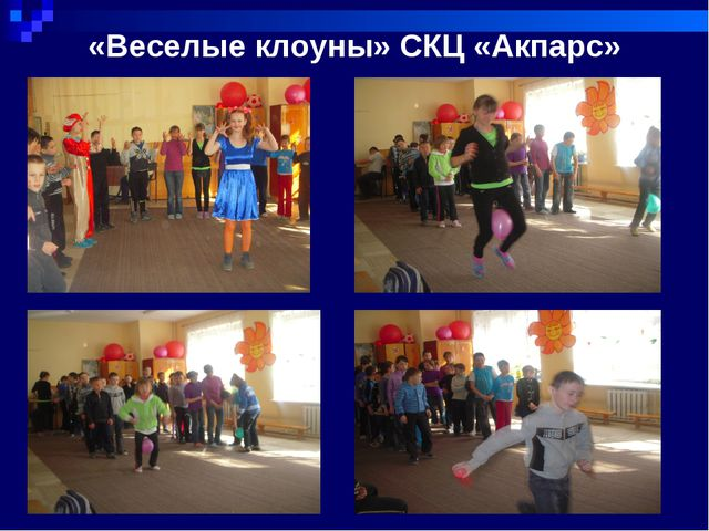 «Веселые клоуны» СКЦ «Акпарс»