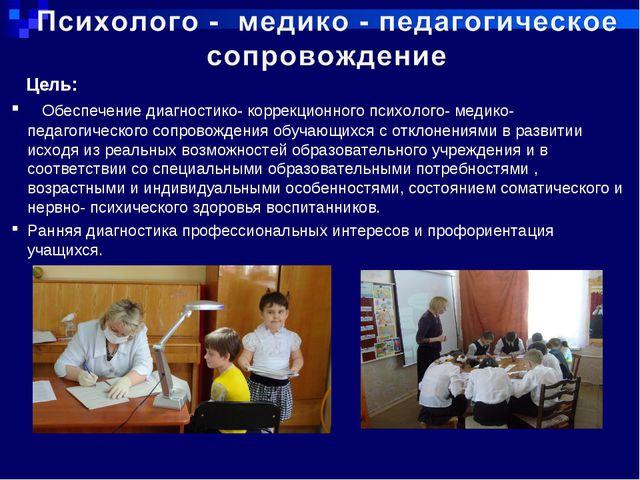 Цель: Обеспечение диагностико- коррекционного психолого- медико- пед...
