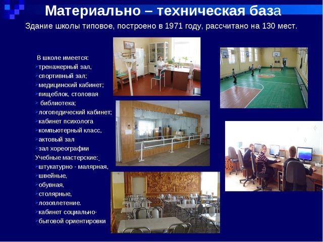 Материально – техническая база В школе имеется: тренажерный зал, спортивный з...