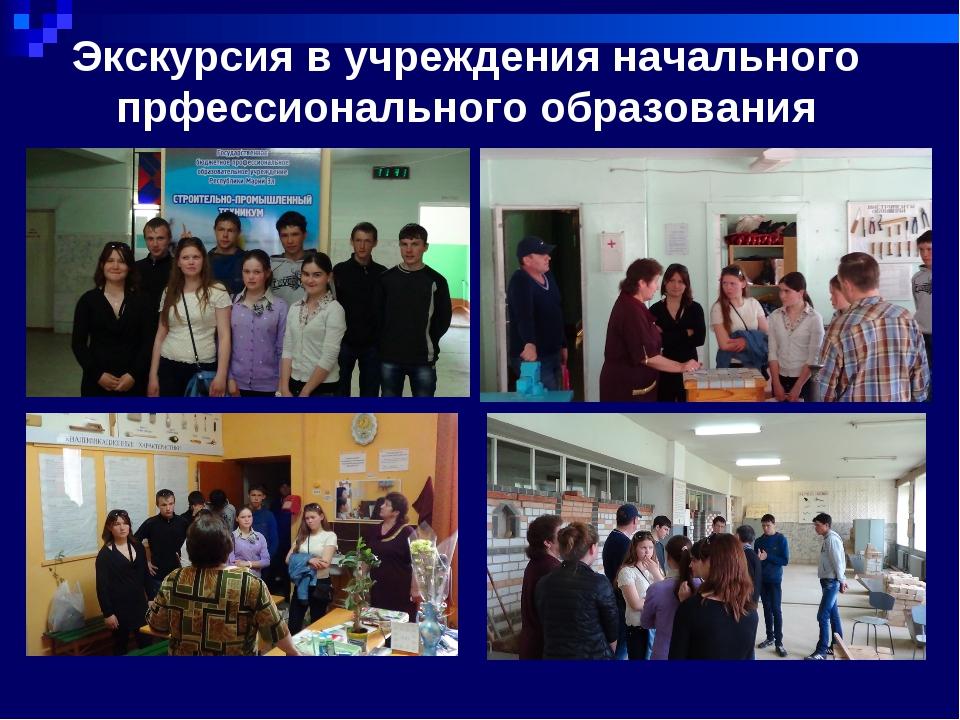 Экскурсия в учреждения начального прфессионального образования
