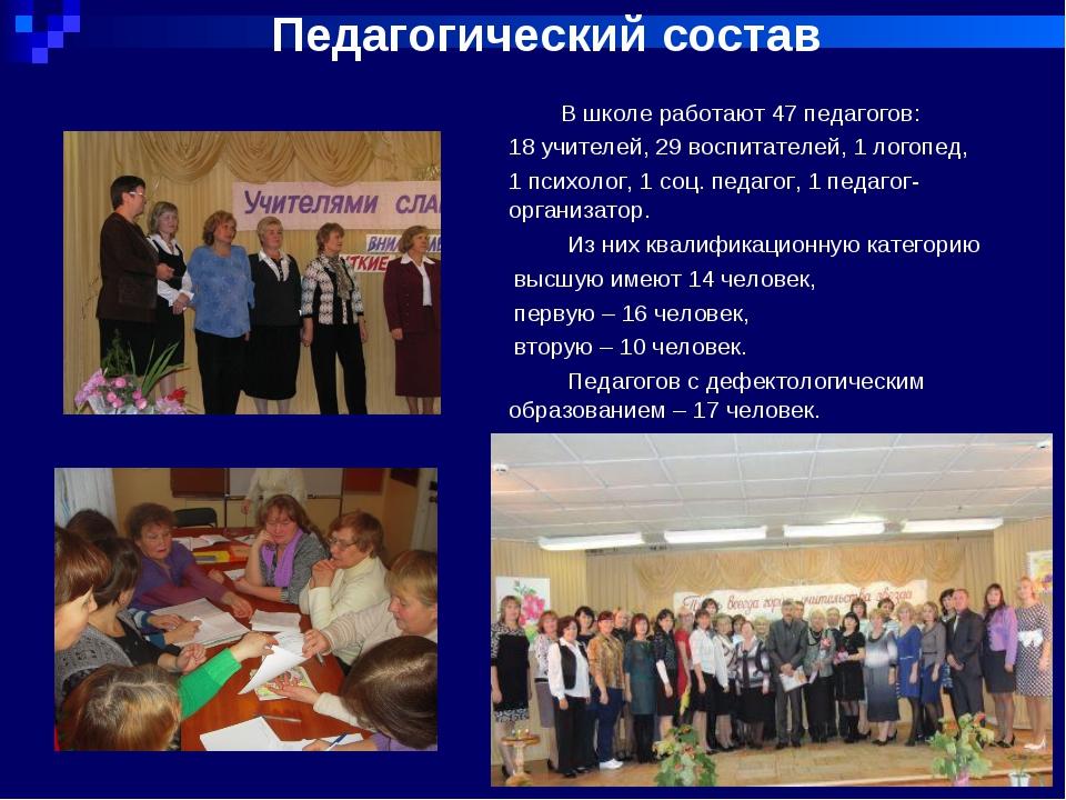 Педагогический состав В школе работают 47 педагогов: 18 учителей, 29 воспитат...