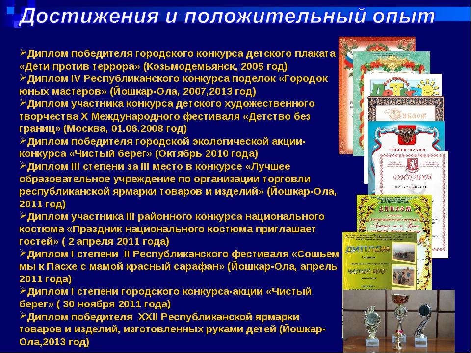 Диплом победителя городского конкурса детского плаката «Дети против террора»...