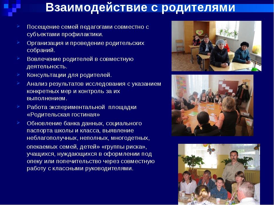 Взаимодействие с родителями Посещение семей педагогами совместно с субъектами...