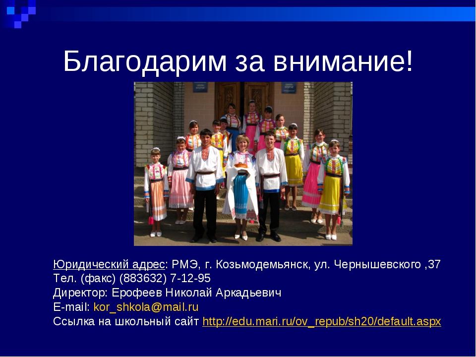 Благодарим за внимание! Юридический адрес: РМЭ, г. Козьмодемьянск, ул. Черныш...