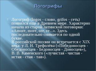 Логогриф (logos - слово, grifos - сеть) появился еще в Древнем мире. Характер