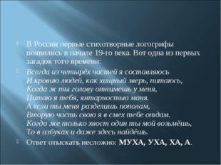 В России первые стихотворные логогрифы появились в начале 19-го века. Вот одн