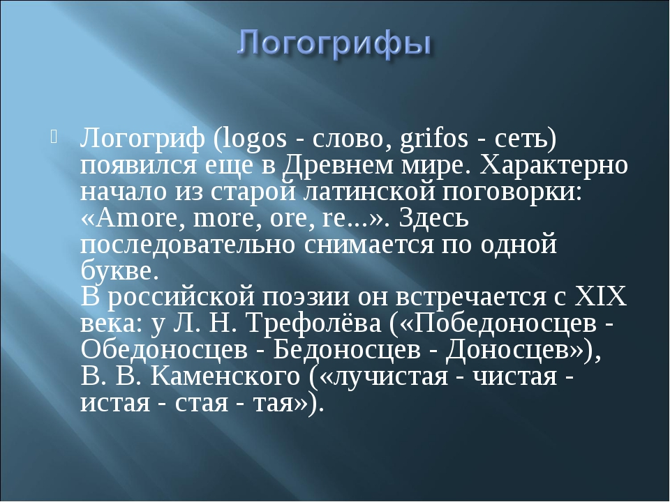 Логогриф (logos - слово, grifos - сеть) появился еще в Древнем мире. Характер...