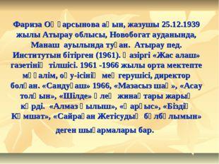 Фариза Оңғарсынова ақын, жазушы 25.12.1939 жылы Атырау облысы, Новобогат ауда