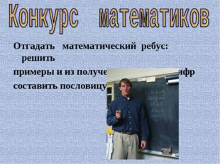 Отгадать математический ребус: решить примеры и из полученных ответов-цифр со